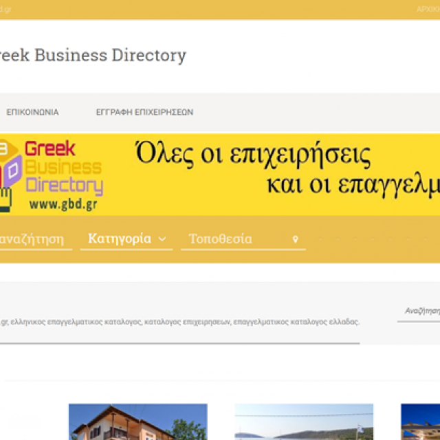 Greek Business Directory GBD.GR